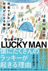 ラッキーマン [ 若山 陽一郎 ]