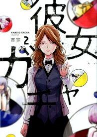 彼女ガチャ 2 (芳文社コミックス) [ 吉宗 ]