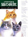 イラストでみる猫の病気 [ 小野憲一郎 ]