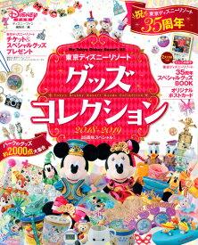 東京ディズニーリゾート グッズコレクション 2018-2019 35周年スペシャル! (My Tokyo Disney Resort) [ ディズニーファン編集部 ]