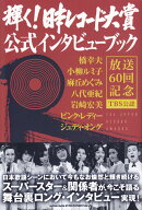 輝く!日本レコード大賞公式インタビューブック