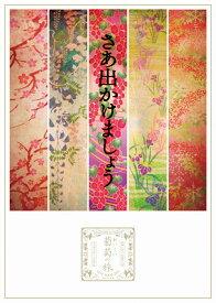 おいしい葡萄の旅ライブ -at DOME & 日本武道館ー【Blu-ray】 [ サザンオールスターズ ]