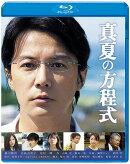 真夏の方程式 Blu-rayスタンダード・エディション 【Blu-ray】