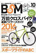 【謝恩価格本】BSM Vol.10 Bicycle Style Magazine