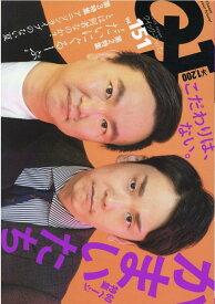 Quick Japan 151