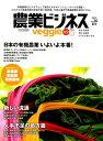農業ビジネスveggie(vol.26(2019 夏号)) 特集:有機農業ビジネスいよいよ本番!/新しい流通/人手不足の (イ…