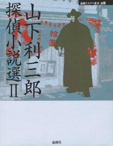山下利三郎探偵小説選(2) (論創ミステリ叢書) [ 山下利三郎 ]