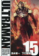 ULTRAMAN(15)