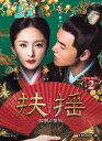 扶揺(フーヤオ)〜伝説の皇后〜 DVD-BOX2 [ ヤン・ミー[楊冪] ]