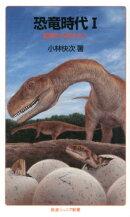 恐竜時代(1)