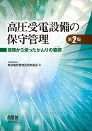 高圧受電設備の保守管理(第2版)