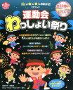 CDブック 運動会わっしょい祭り 「和」も「輪」も「笑」もおまかせ! (PriPriブックス) [ 清水 玲子 ]