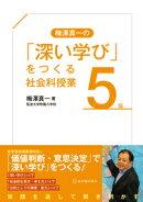 梅澤真一の「深い学び」をつくる社会科授業 5年