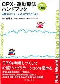CPX・運動療法ハンドブック改訂3版