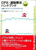 CPX・運動療法ハンドブック改訂3版 心臓リハビリテーションのリアルワールド [ 安達仁 ]