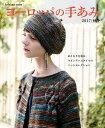 ヨーロッパの手あみ(2017/秋冬) ぬくもりを着る、ウインタースタイルのニットセレクション (Let's knit series)