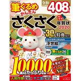 かんたんさくさく年賀状(2020) 素材たっぷり収録!10000点 (impress mook)