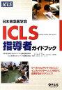 日本救急医学会ICLS指導者ガイドブック [ 日本救急医学会 ]
