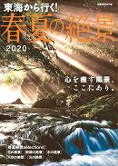 東海から行く!春夏の絶景(2020)