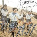 スキ!スキ!スキップ! (Type-B CD+DVD)