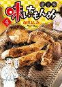 味いちもんめ 継ぎ味(4) (ビッグ コミックス) [ 倉田 よしみ ]
