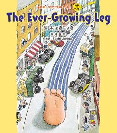 The Ever-Growing Leg あしにょきにょき [ 深見春夫 ]