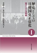 歴史としての日韓国交正常化1〈新装版〉