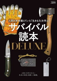 サバイバル読本DELUXE(Fielder特別編集) (SAKURA MOOK) [ Fielder編集部 ]
