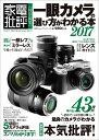 一眼カメラの選び方がわかる本(2017) (100%ムックシリーズ 家電批評特別編集)