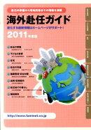 海外赴任ガイド(2011年度版)