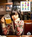 夢眠ねむのまどろみのれん酒 第6燗【Blu-ray】