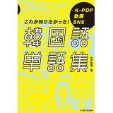 韓国語単語集