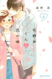 花野井くんと恋の病(4) (KC デザート) [ 森野 萌 ]
