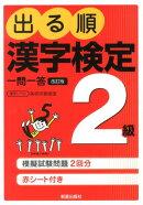 出る順漢字検定2級一問一答改訂第2版