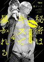 秘密はキスで暴かれる Qpa edition 4 (バンブーコミックス Qpaコレクション) [ 篁...