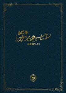 のだめカンタービレ 最終楽章 後編 スペシャル・エディション [ 上野樹里 ]