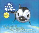 【バーゲン本】ぼく、イルカのラッキー