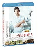 二ツ星の料理人【Blu-ray】