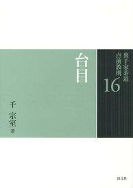 裏千家茶道点前教則(16) 台目 [ 千宗室(16代) ]