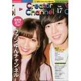 Creator Channel(Vol.17) 特集:ヴァンゆんチャンネル (COSMIC MOOK)