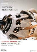 Autodesk Inventor 2014公式トレーニングガイド(vol.2)