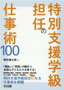 特別支援学級担任の仕事術100