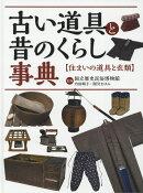 古い道具と昔のくらし事典【住まいの道具と衣類】