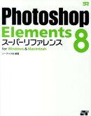 Photoshop Elements 8スーパーリファレンス
