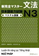 新完全マスター文法日本語能力試験N3ベトナム語版