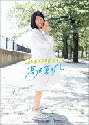 高田夏帆(2019年1月始まりカレンダー)