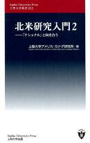 北米研究入門(2)