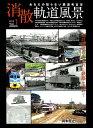 消散軌道風景(Vol.1) あなたの知らない鉄道考古学 赤羽周辺の失われし鉄路を求めて (イカロスMOOK)