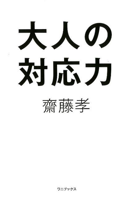 大人の対応力 [ 齋藤孝(教育学) ]
