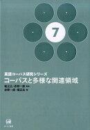 英語コーパス研究シリーズ(第7巻)